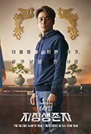 60 Il, Jijeongsaengjonja Aka Designated Survivor: 60 Days