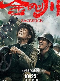 Kineski ratni najgledaniji