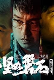 Jian Ru Pan Shi