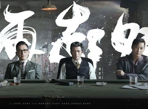 Povučen triler koji je trebalo da otvori Hongkonški festival