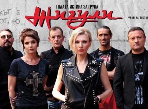 Bugarski rokeri najgledaniji