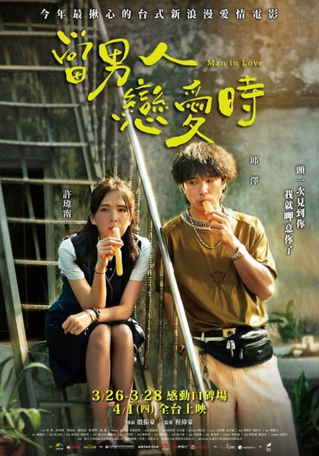 Tajvanska romantika najgledanija