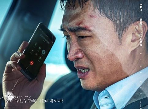 Triler najgledaniji u Južnoj Koreji
