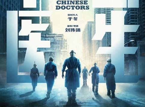 Dobili smo i prvi kineski film o Covid-19