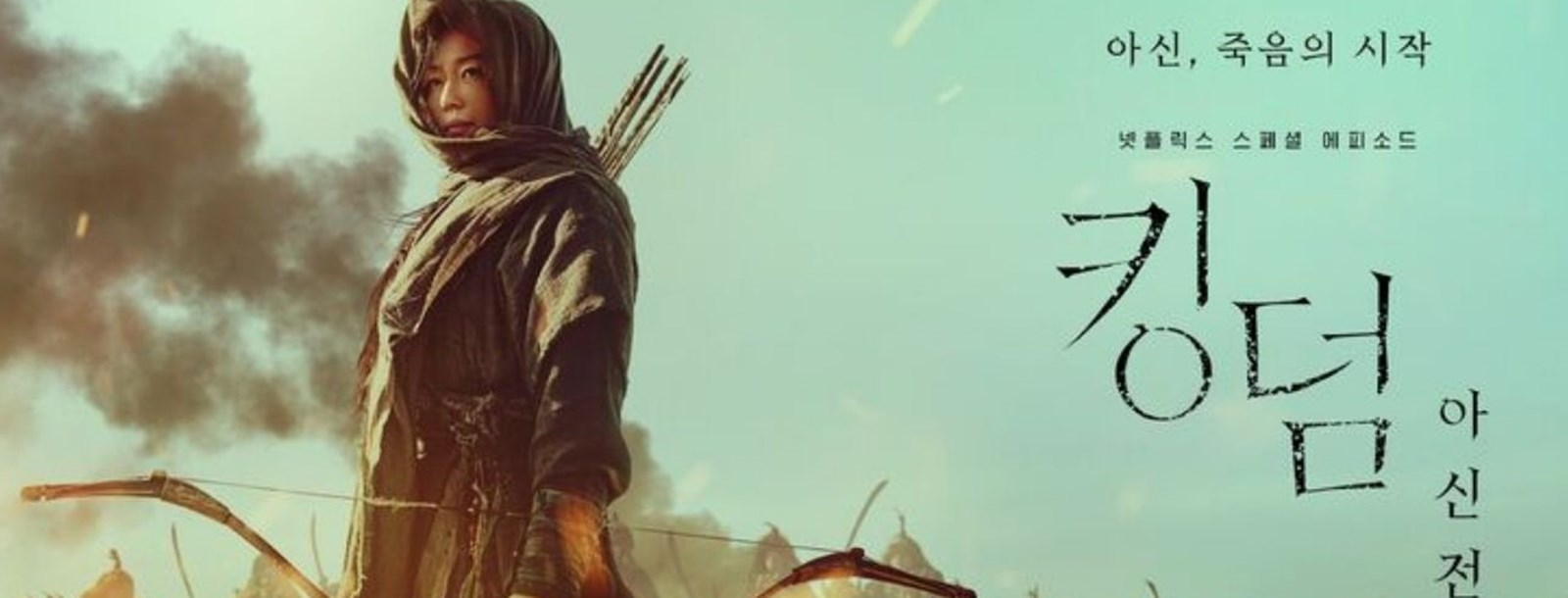 Kingdom: Ashin of the North - Početak