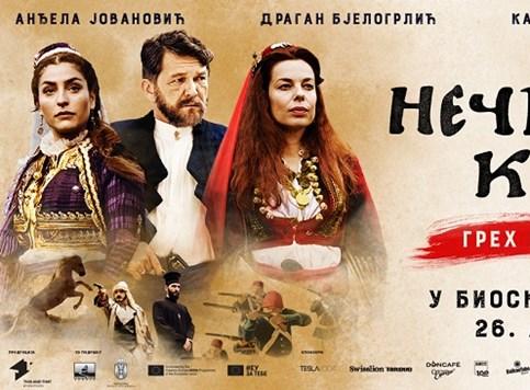 Najgledaniji filmovi u Srbiji