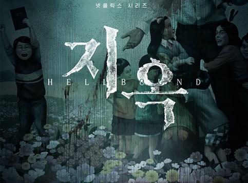 Južnokorejska horor-fantasy serija uskoro pred nama