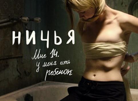 Ruska drama o maloletničkoj trudnoći izaziva polemiku