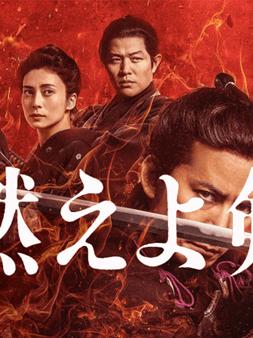 Japanski samurajski najgledaniji